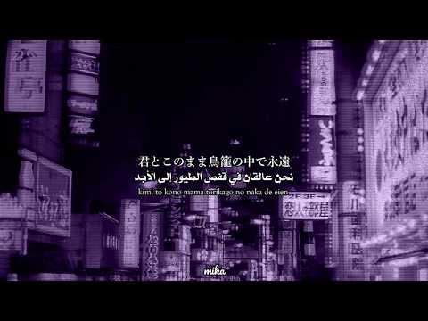 Moratorium『モラトリアム』 -  Omoinotake |『囀る鳥は羽ばたかない』(The Clouds Gather) Theme Song مترجمة