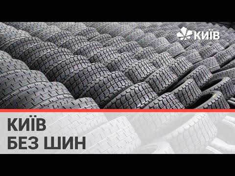 Куди вивозять та як утилізують шини, зібрані зі столичних дворів?