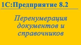 Перенумерация документов и справочников в 1с 8