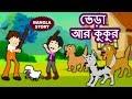 ভেড়া আর কুকুর - The Lamb and The Dogs | Rupkothar Golpo | Bangla Cartoon | Bengali Fairy Tales