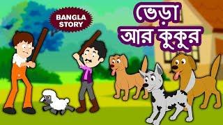 ভেড়া আর কুকুর - Lamm-und Hunde | Rupkothar Golpo | Bangla Cartoon | Bengali Fairy Tales