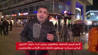 مظاهرة لأنصار اليمين المتطرف ببرلين ضد الأجانب والمسلمين