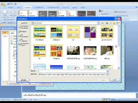 การใช้งานโปรแกรม PowerPoint 2007 เบื้องต้น.mp4