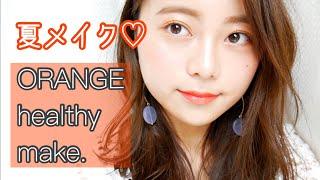 【オレンジメイク】 夏にしたい!!オレンジヘルシーメイク♡ thumbnail