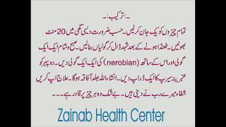 jholay aur laqwa ka  ilaj in urdu by Zainab Health Center