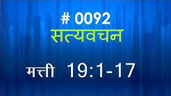 मत्ती (#0092) Matthew 19 : 1 - 17  Hindi Bible Study Satya Vachan