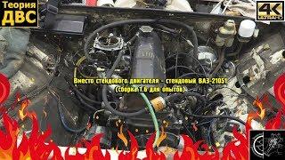 Вместо стендового двигателя - стендовый ВАЗ-21051 (сборка 1.6 для опытов)