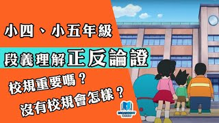 Publication Date: 2020-05-15 | Video Title: 【小四、小五年級】 段義理解A B C D你點揀?