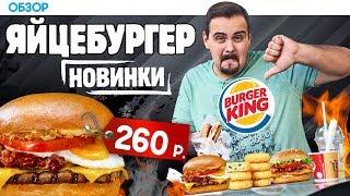 BurgerKing 🍔Новинки: Яйцебургер, Кинг чикен барбекю, Mедальоны халапеньо, Лимонад маракуйа (авг`18)
