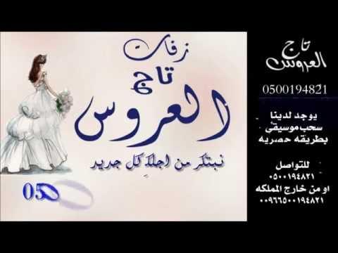 تنزيل اغنية شيلة فرح شيخ الرجال باسم ام ناصر وابو ناصر Mp3