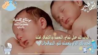 بشارة توام 2018 سمي جدة وسمي خاله ..