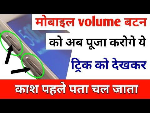 मोबाइल #Volume बटन को पूजा अब करोगे ये #ट्रिक को देखकर काश पहले पता चल जाता Mp3