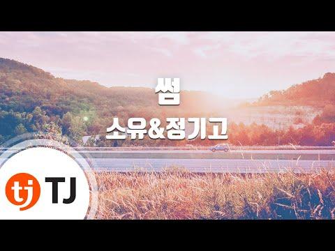 Some 썸_소유&정기고 SoYou&JungGiGo_TJ노래방 (Karaoke/lyrics/romanization/KOREAN)