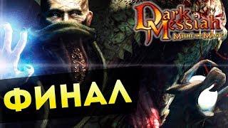 Финал! Dark Messiah of Might & Magic l ДЕНЬ 2