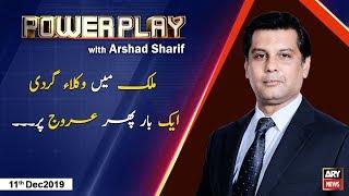 Power Play | Arshad Sharif  | ARYNews | 11 December 2019