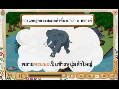 สื่อการเรียนรู้วิชาภาษาไทย   ชั้น ป.1  เรื่อง การสะกดคำที่มากกว่า  1 พยางค์