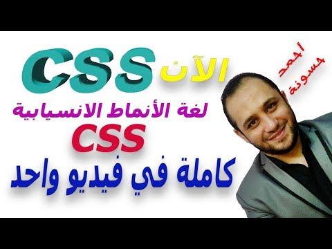 اسهل طريقة في تعلم لغة CSS من البداية للنهاية بسهولة و احتراف بكل تفصيل في فيديو واحد فقط الان
