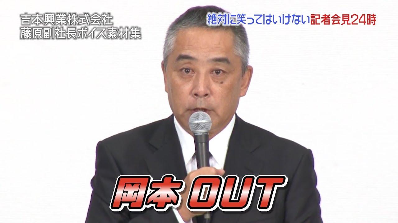吉本 藤原 副 社長