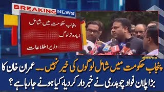 Pakistan News Live|Fawad Chaudhry Press Conference About Nawaz Sharif Released| PM Imran Khan Visits