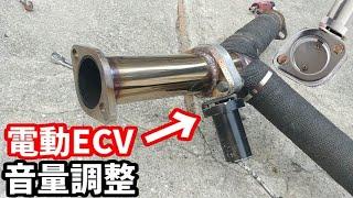 電動ECV (エキゾーストコントロールバルブ) 音量調整