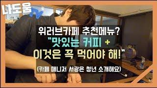 WELOVE(위러브카페) 추천메뉴+카페 매니저 소개합니다(vlog)
