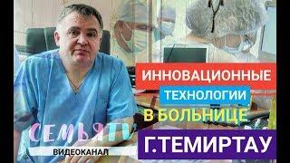 Инновационные технологии в центральной больнице г Темиртау
