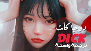 🔞'ديك' الأغنية الأجنبية الأكثر بحثاً | StarBoi3 - Dick (Doja Cat Verse) مترجمة