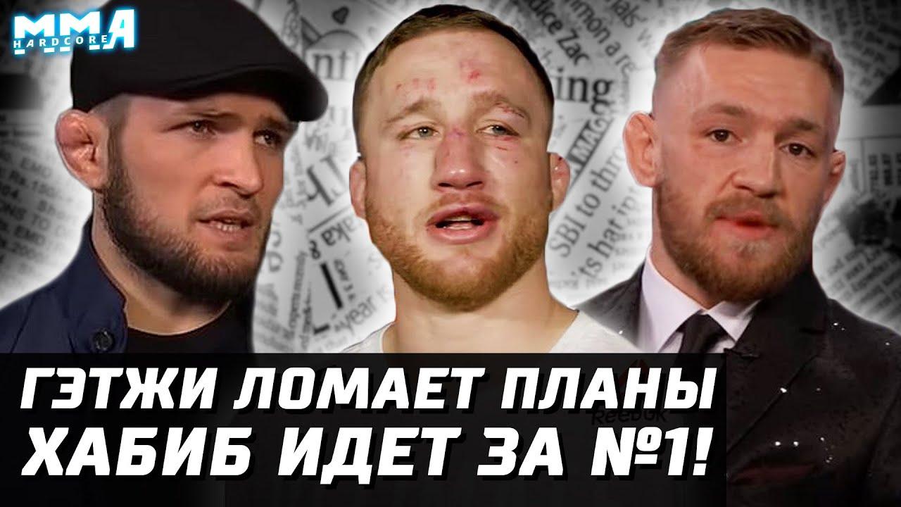Хабиб идет за №1! Гэтжи ломает планы UFC 254. Конор победил Хабу. Махачев -новый бой. Поединок Альдо