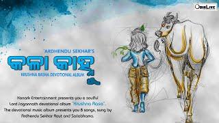 Kala Kanhu  | Lord Jagannath Odia Bhajan | Ardhendu Sekhar | Sailabhama |