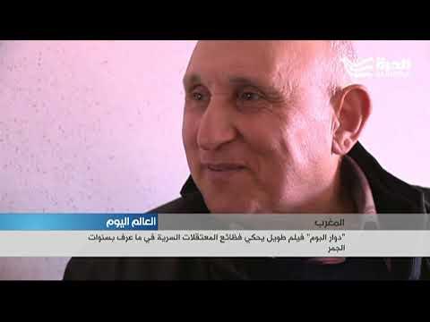 -دوار البوم-.. فيلم عن فظائع المعتقلات السرية خلال -سنوات الجمر- بالمغرب  - 18:22-2018 / 2 / 24