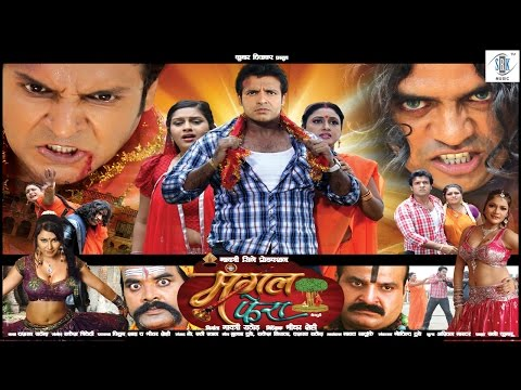 Mangal Phera | Superhit FULL Bhojpuri Movie | Vinay Anand, Apurva, Shree Kankani
