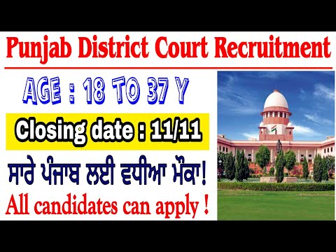 District Court Vacancy In Punjab    Latest Job In Punjab    District Court Fazilka Recruitment