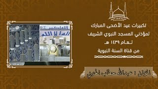 تسجيل تلفزيوني   تكبيرات عيد الأضحى من المسجد النبوي للمؤذن عبدالله حطاب الحنيني   1439 هـ