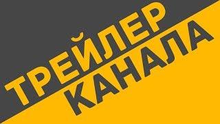 ТРЕЙЛЕР КАНАЛА ЛЭЙТОН