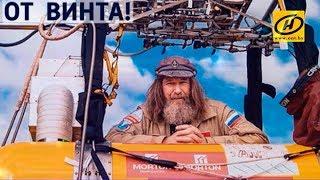 От винта! Интервью путешественника Фёдора Конюхова «Контурам»