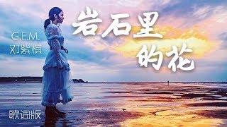G.E.M.【岩石里的花】Lyric Video 歌词版 邓紫棋