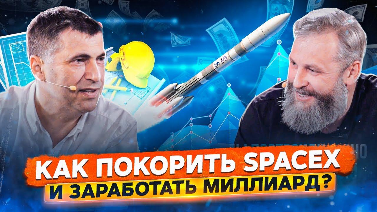 Как покорить SpaceX и NASA: Дмитрий Симоненко о старте бизнеса, первом миллиарде и работе с США!
