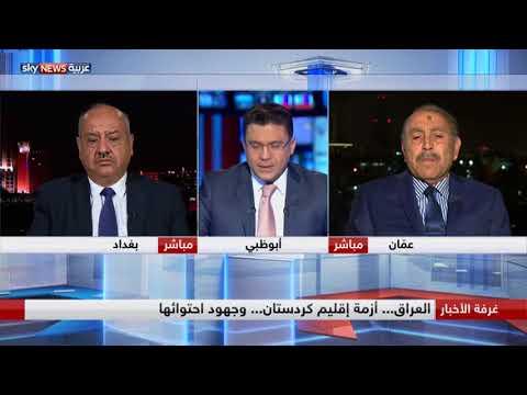 العراق...أزمة إقليم كردستان... وجهود احتوائها  - نشر قبل 2 ساعة