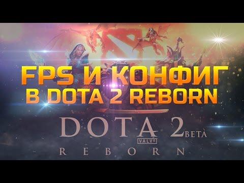 видео: Как поставить конфиг и fps в dota 2 reborn