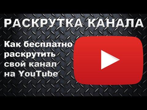 10 способов, как раскрутить свой канал на YouTube бесплатно!
