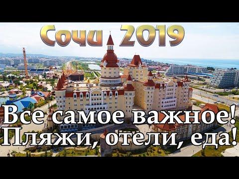 Сочи 2019   Большое Сочи Лазаревское Хоста Адлер Красная Поляна   Пляжи Отели   НЕ Орел и Решка