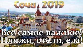 Сочи 2019 | Большое Сочи Лазаревское Хоста Адлер Красная Поляна | Пляжи Отели | НЕ Орел и Решка