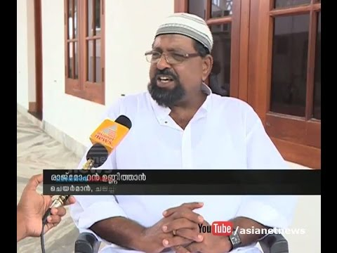 KSFDC Chairperson Rajmohan Shift his office Unnithan has criticised