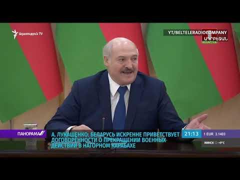 Երբ էլ նախագահ չլինեմ,  լավ բաներ կպատմեմ Ալիևի առաջարկների մասին Հայաստանի ղեկավարներին․ Լուկաշենկո