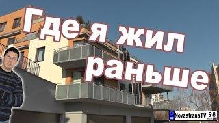 Квартиры в Чехии (Праге). Где я жил раньше [NovastranaTV](Квартира и дом в Чехии (Праге), в котором я жил около трех лет. Расскажу в чем особенности жилья в новостройка..., 2015-03-20T08:34:58.000Z)