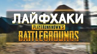 5 ПОЛЕЗНЫХ ЛАЙФХАКОВ В PLAYERUNKNOWN'S BATTLEGROUNDS | PUBG | ГАЙДЫ PLAYERUNKNOWN'S BATTLEGROUNDS