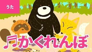 【♪うた】かくれんぼ - Kakurenbo|?かくれんぼするもの よっといで?【日本の童謡・唱歌 / Japanese Children's Song】