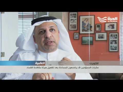 عشرات المسؤولين الكويتيين قد يخضعون للمسألة بعد تفعيل هيئة مكافحة الفساد  - 22:21-2017 / 6 / 18