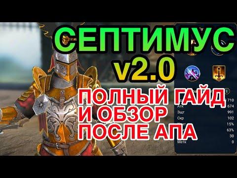 СЕПТИМУС V2.0 RAID. ПОЛНЫЙ ГАЙД / ОБЗОР ГЕРОЯ. Raid Shadow Legends.