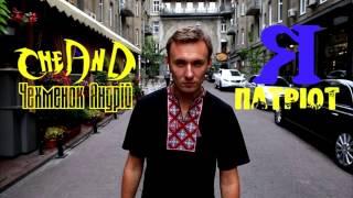 CheAnD - Я патріот (2014) (Андрей Чехменок) (Аудио)